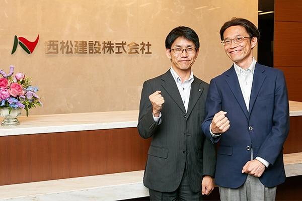 西松建設株式会社の加藤豊さんと株式会社ソフィアの平井豊